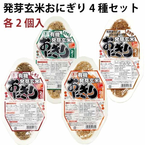 レトルトごはん パックごはん コジマ 発芽玄米おにぎり4種類(塩・わかめ・おかか・しそ)各2パック  送料込