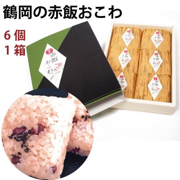 佐徳 鶴岡の赤飯おこわ 6個 1箱 送料込