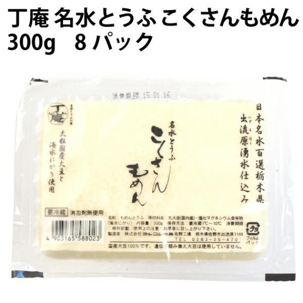 ヨシコシ食品 丁庵 名水とうふ こくさんもめん 300g 8パック 送料込