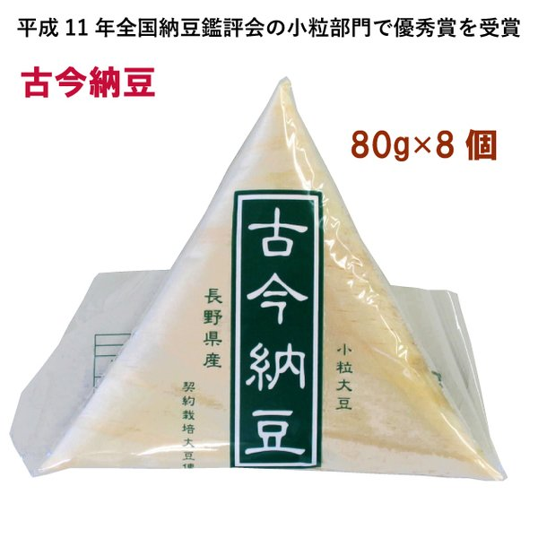 古今納豆 80g 8パック 経木入り 小粒納豆  送料込