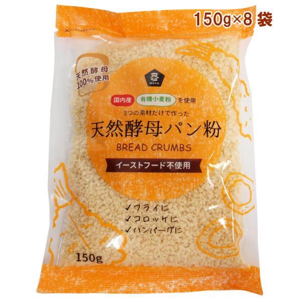 ムソー 国産有機小麦粉使用 天然酵母パン粉 150g 8袋 送料込
