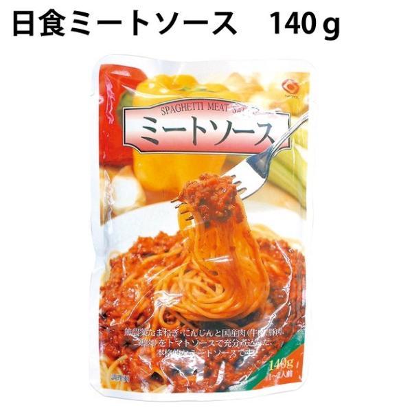 日食ミートソース 140g×30パック 無農薬野菜 国産肉使用 送料込