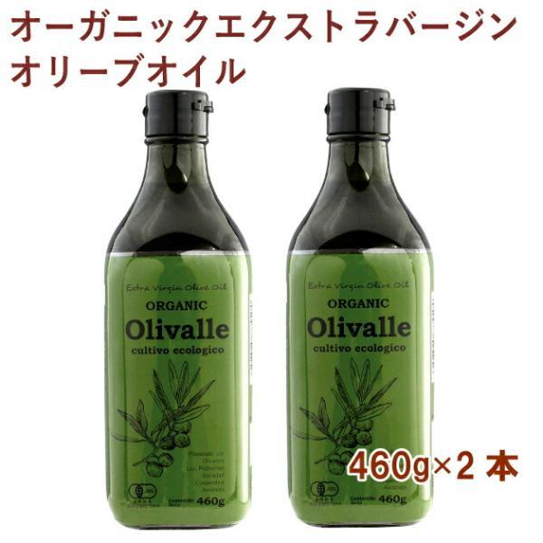 むそう オーガニックエクストラバージンオリーブオイル(Olivalle) 460g 2本 送料無料