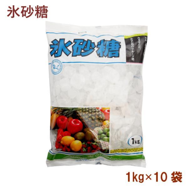 氷砂糖 1kg 10袋 送料込