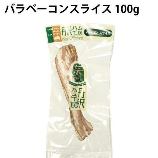 送料込 丹沢ハム工房 無添加 バラベーコンスライス 100g 20パック 冷凍