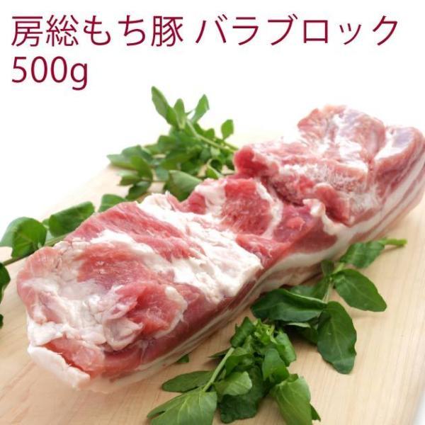 国産 豚肉 房総もち豚 豚バラ ブロック 500g 4パック  送料込