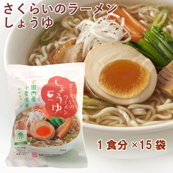 インスタントラーメン 桜井 さくらいのラーメン しょうゆ 1食分 12袋 送料込