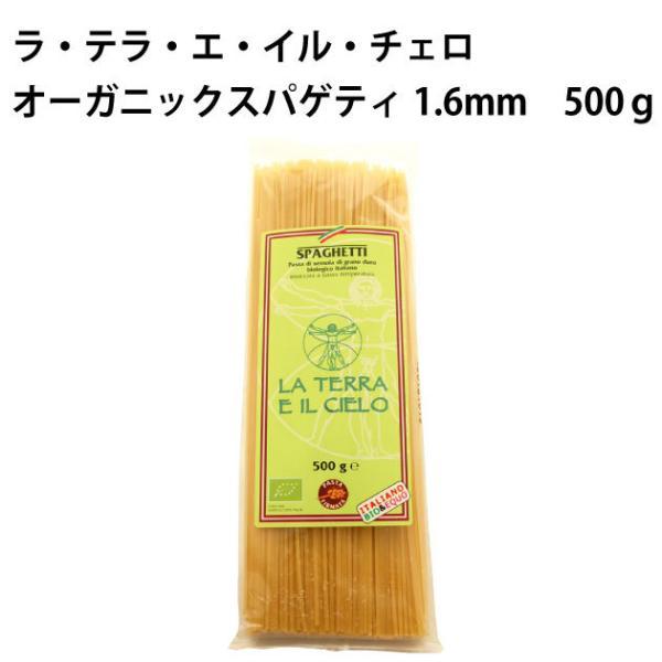 ラ・テラ・エ・イル・チェロ イタリア産オーガニックスパゲティ1.6mm 500g×6袋 有機デュラムセモリナ小麦100%使用  送料込