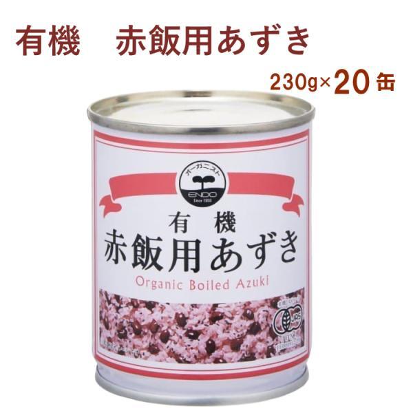 遠藤製餡 オーガニック赤飯用あずき 230g×20缶 オーガニック小豆使用 煮汁付き 簡単調理  送料込