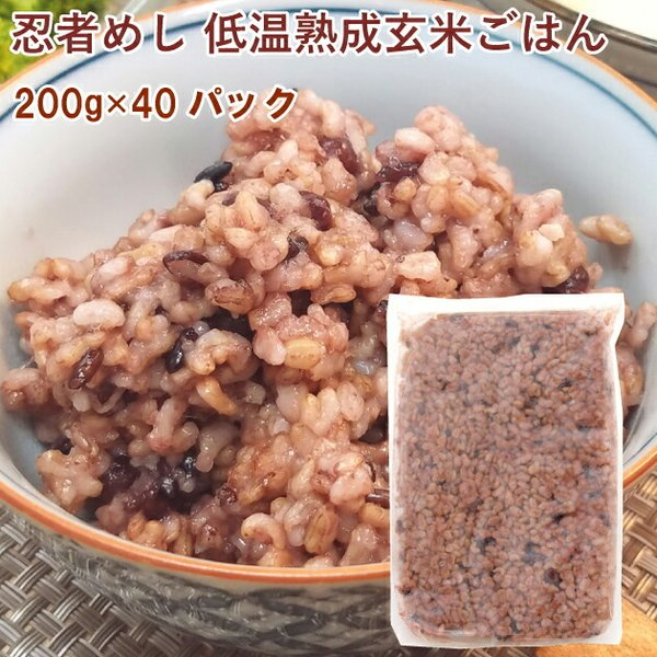 ファーム山本 忍者めし 低温熟成玄米ごはん 200g 40パック 送料無料