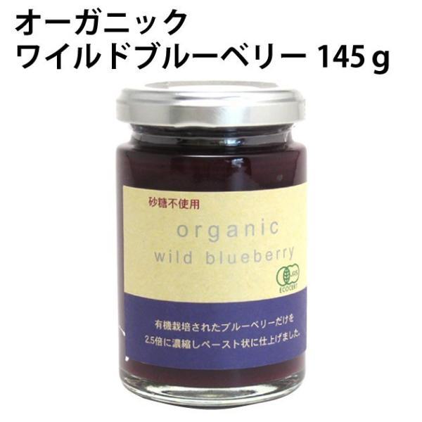 ブルーベリーペースト6本 オーガニックワイルドブルーベリー145gビン×6本 砂糖不使用  送料込