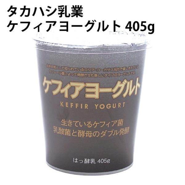 タカハシ乳業 ケフィアヨーグルト 405g 10個 送料込