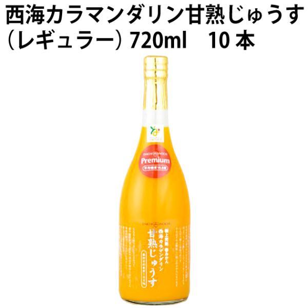 ストレートジュース 大地のいのち 西海カラマンダリン甘熟じゅうす(レギュラー) 720ml 10本 送料込