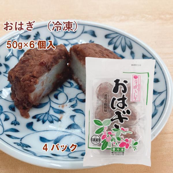 国産 冷凍和菓子 芽吹き屋 おはぎ 50g×6個入 4袋 送料込