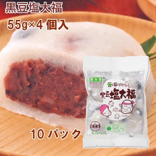 岩手阿部製粉 芽吹き屋 冷凍和菓子 黒豆塩大福 55g×4個 10パック 送料込