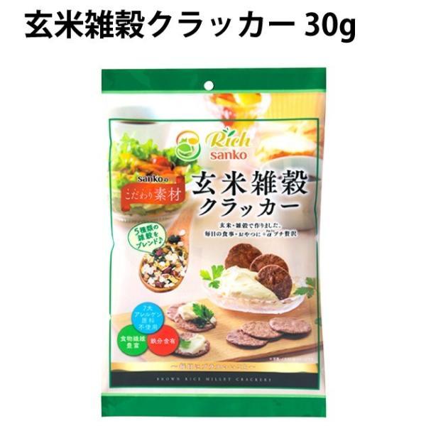 サンコー 玄米雑穀クラッカー 30g×20袋 送料込
