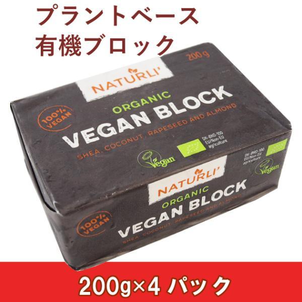 アリサン プラントベース 有機ブロック 200g 4パック 送料込