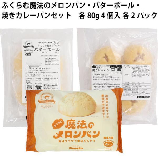 ブーランジュリーピノキオ ふくらむ魔法のメロンパン・バターボール・焼きカレーパンセット(小) 各2パック 送料込