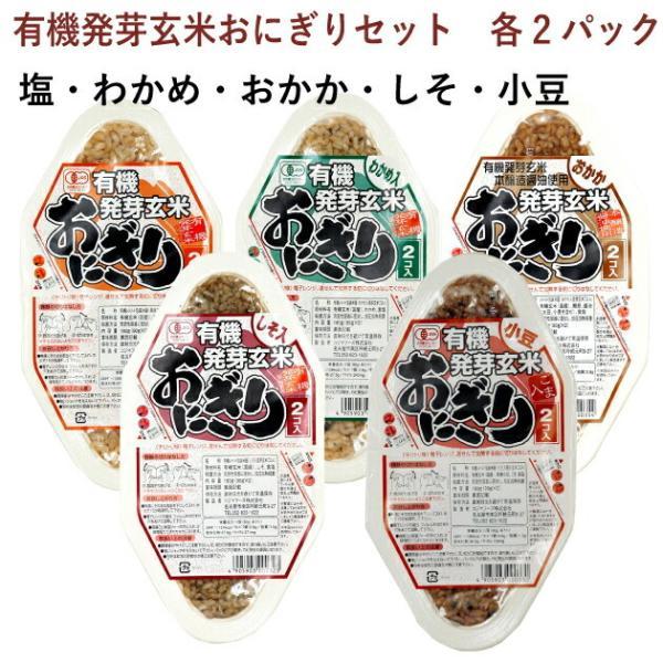 コジマ 発芽玄米おにぎり90g×2  塩・わかめ・おかか・しそ・小豆 各2パック(合計10パック) 送料無料