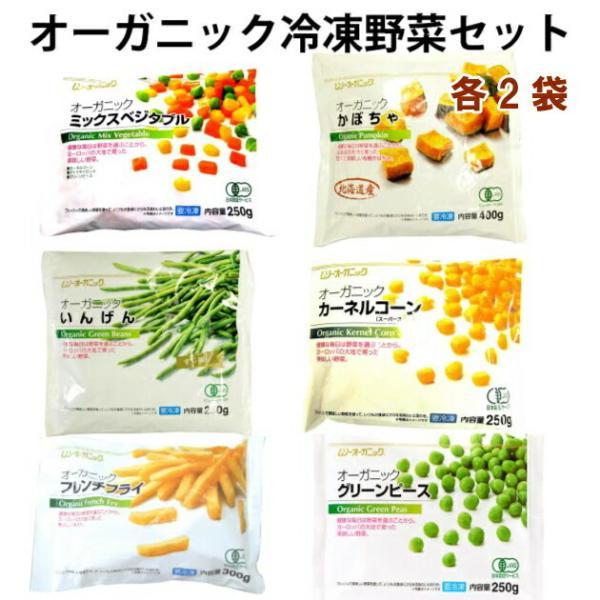 むそう 有機冷凍野菜セット(ミックスベジタブル・かぼちゃ・いんげん・カーネルコーン・フレンチフライポテト・グリーンピース) 各2袋(合計12袋) 送料無料