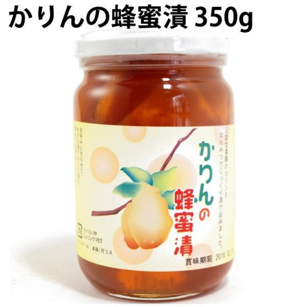 送料込 かりん カリン ハチミツ漬け はちみつ漬け かりんの蜂蜜漬 350g 2本  王隠堂農園