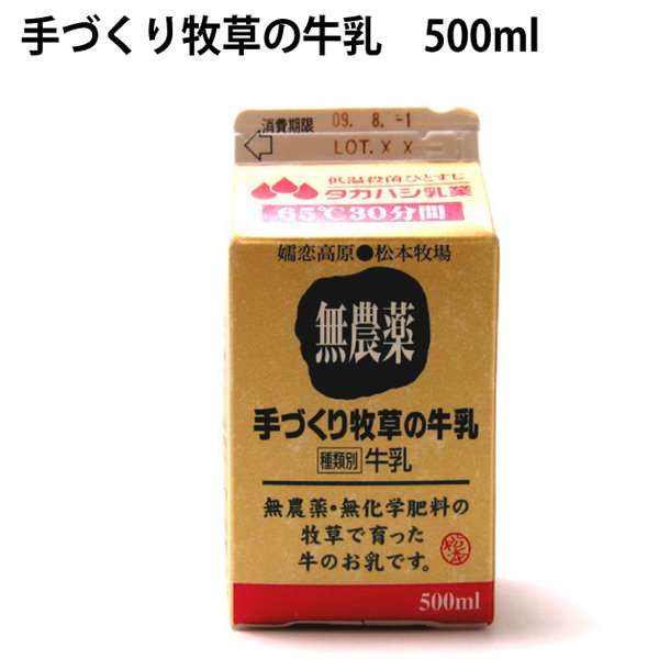 タカハシ乳業 手づくり牧草の牛乳 500ml 1本 送料別