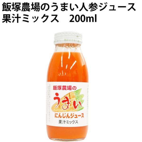 にんじんジュース 果汁ミックス 200ml×20本 新潟県産低農薬栽培人参使用  送料込
