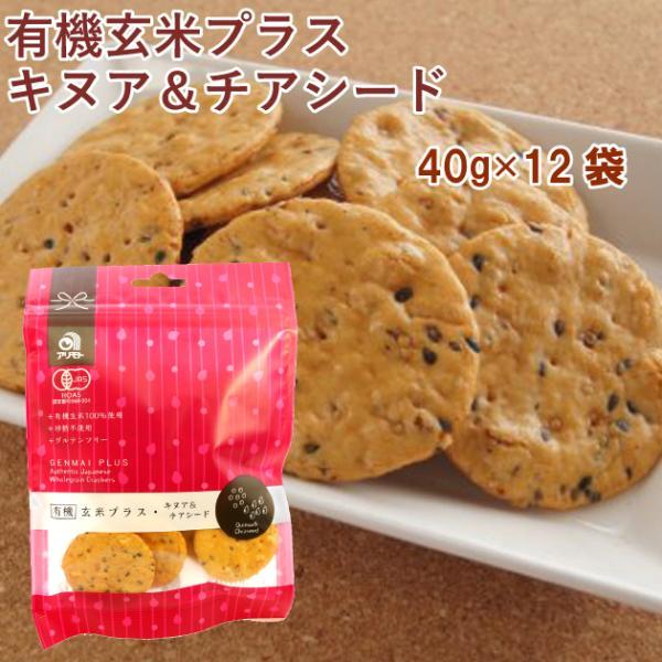 有機玄米プラス・キヌア&チアシード (せんべい) 40g 10袋 送料込