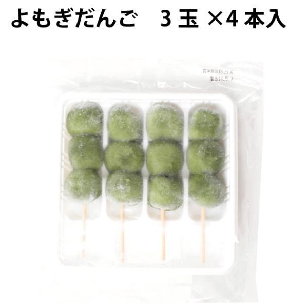芽吹き屋 よもぎだんご 3玉×4本 5パック 冷凍和菓子 送料込