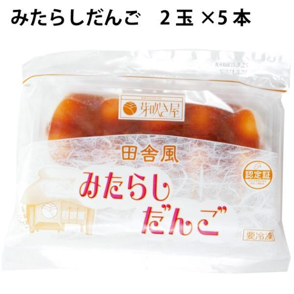 芽吹き屋 和菓子 みたらしだんご 2玉×5本 8パック 冷凍和菓子 送料込