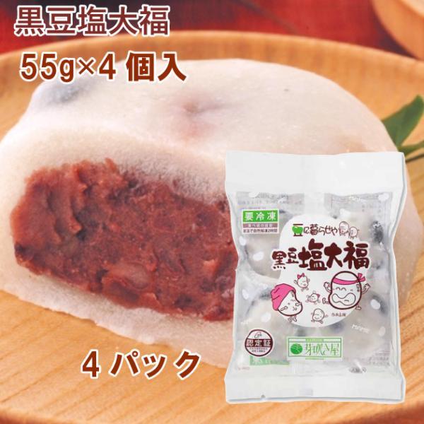 岩手阿部製粉 芽吹き屋 冷凍和菓子 黒豆塩大福 55g×4個 4パック 送料込
