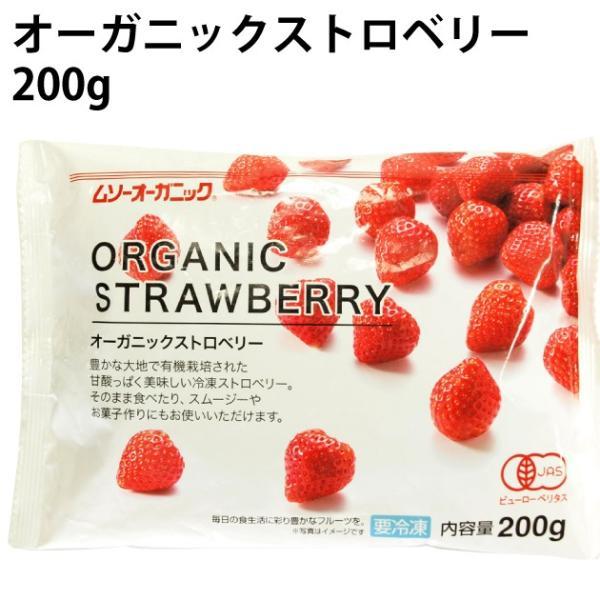 冷凍フルーツ むそう オーガニックストロベリー 200g 5袋 送料込