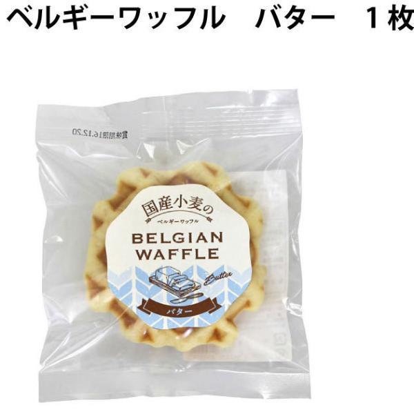 無添加 お菓子 ベルギーワッフル バター 1枚 12パック 送料込