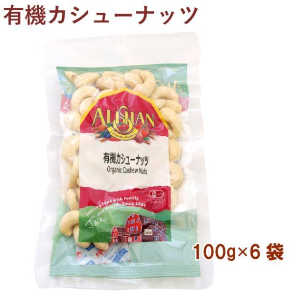 有機認証 ナッツ 有機 カシューナッツ 100g袋 4袋 送料込