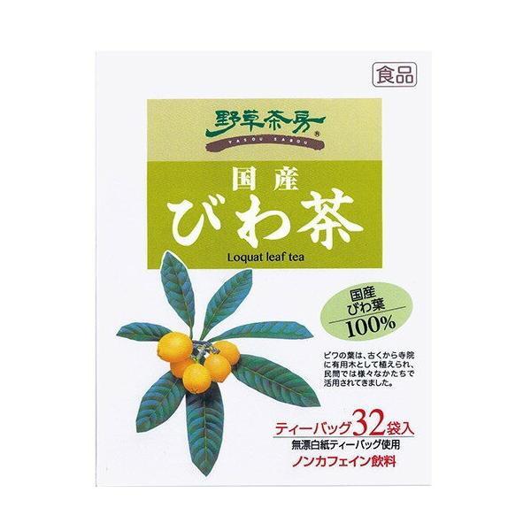 黒姫和漢薬 野草茶房 国産びわ茶 2.5g×32 2個
