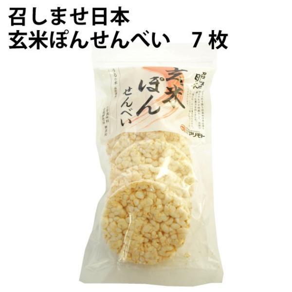国産 お菓子 煎餅 アリモト 召しませ日本・玄米ぽんせんべい 7枚 10袋 送料込