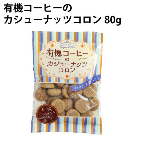 志村 有機コーヒーのカシューナッツコロン80g 12袋 送料込