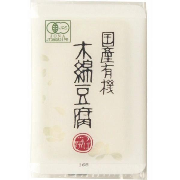 椿き家 国産有機木綿豆腐 200g 10個 送料込