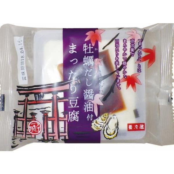 椿き家 まったり豆腐・牡蠣だし醤油付 とうふ   130g  たれ7g 20個 送料込