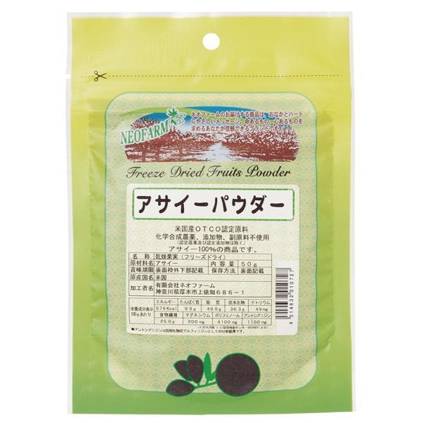 ネオファーム アサイーパウダー 50g 2個 送料込|vegetable-heart