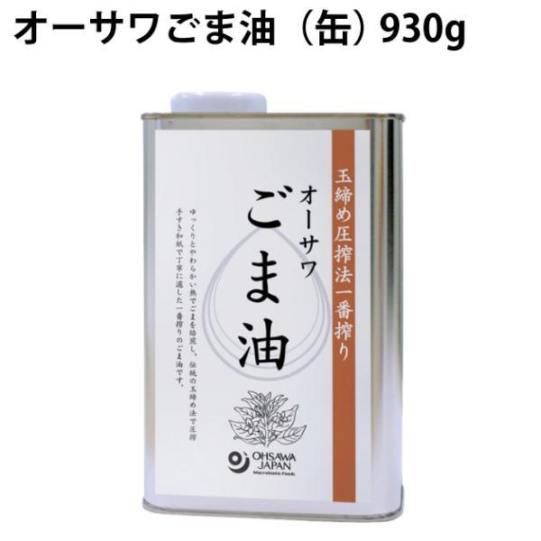 オーサワ オーサワごま油(缶) 930g 1缶 送料込