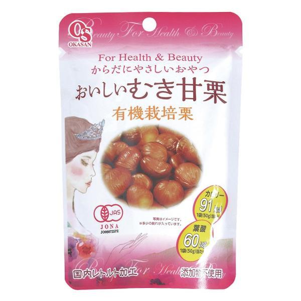 岡三食品 おいしいむき甘栗(有機栽培栗) 50g 20袋 送料込