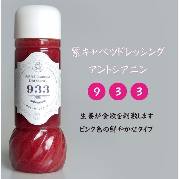 アントシアニン933 紫キャベツのドレッシング 200ml 野菜本来の彩り|vegeup