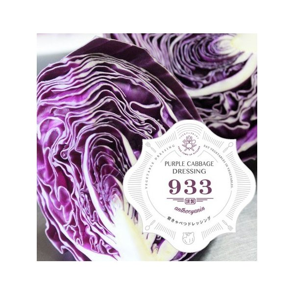 アントシアニン933 紫キャベツのドレッシング 200ml 野菜本来の彩り|vegeup|05
