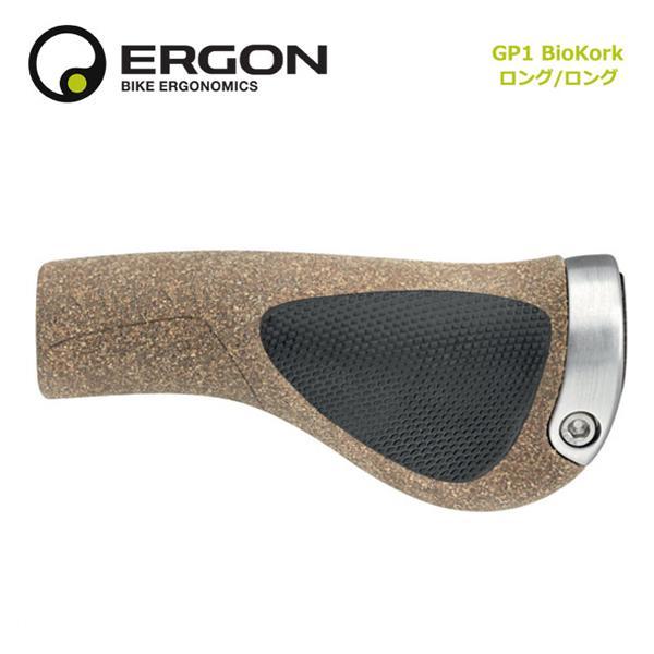 ERGON エルゴン GRIP グリップ GP1 BioKork ロング/ロング S/Lサイズ 左右ペア