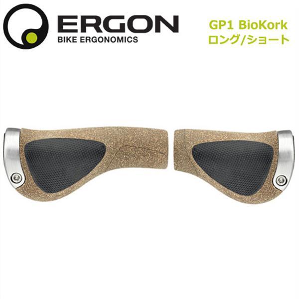 ERGON エルゴン GRIP グリップ GP1 BioKork ロング/ショート 右グリップシフト用 S/Lサイズ 左右ペア