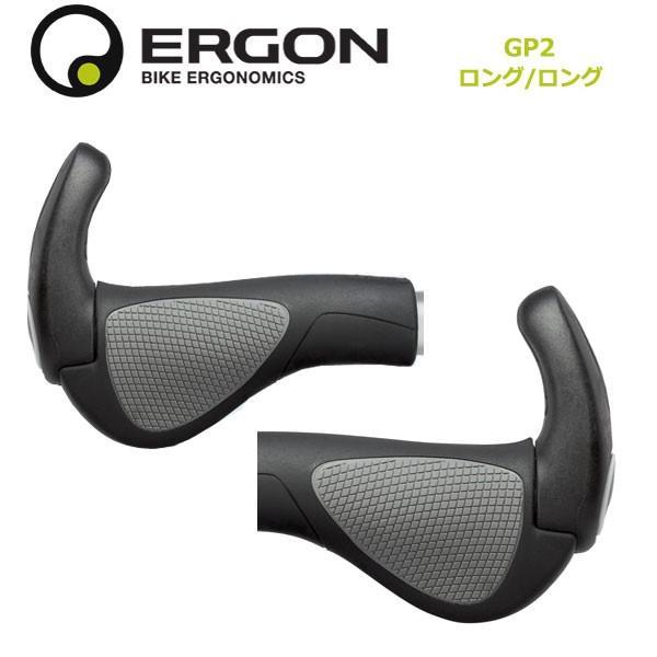 ERGON エルゴン GRIP グリップ GP2 ロング/ロング S/Lサイズ 左右ペア