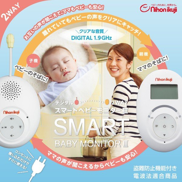 デジタル2WAYスマートベビーモニターIII 日本育児ベビーモニター