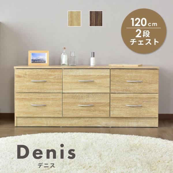 チェスト2段木製衣類収納リビング収納ケースタンス引き出しデニス120cmインテリア家具おすすめおしゃれ北欧プレゼント