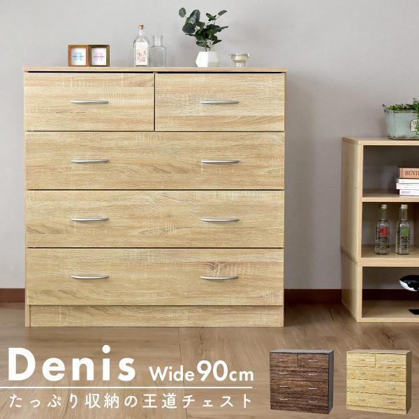 チェスト4段木製衣類収納リビング収納ケースタンス引き出しデニス90cmインテリア家具おすすめおしゃれ北欧プレゼント